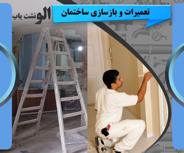 بازسازی و تعمیرات ساختمان