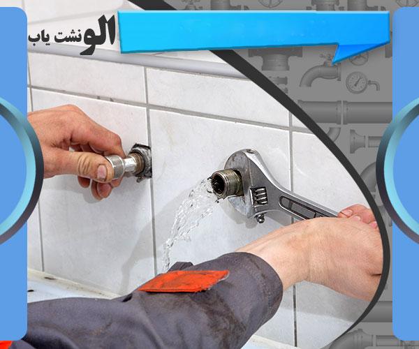 تشخیص ترکیدگی لوله با دستگاه در تهران
